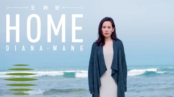diana-wang-home